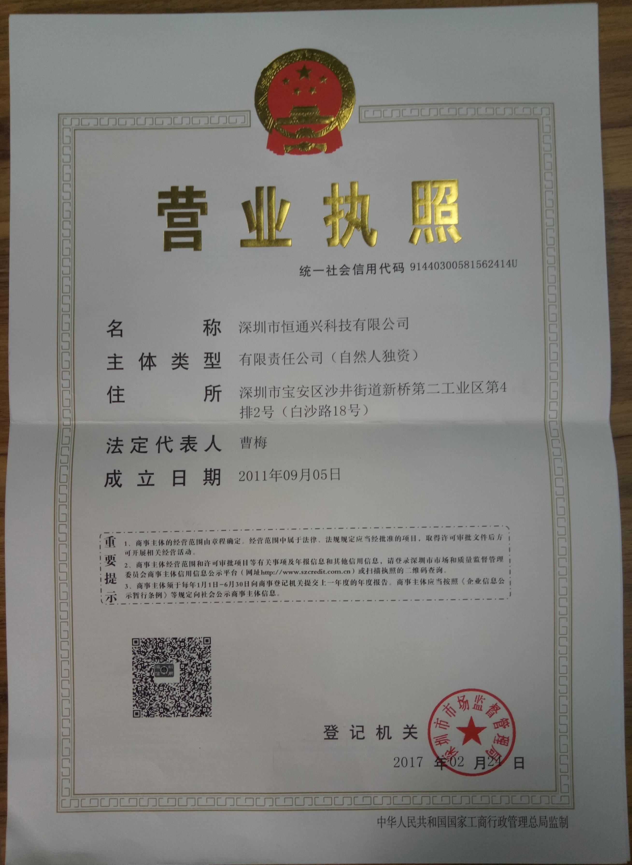 小五金配件_恒通兴企业法人营业执照|荣誉资质|深圳市恒通兴模具配件厂家