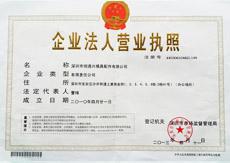 恒通兴企业法人营业执照